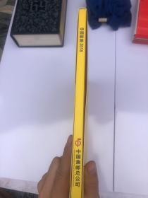 2018中国邮票年册