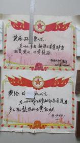 潍坊市针织厂奖状两张合售