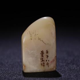 """旧藏 寿山芙蓉石 """"诗文"""" 印章"""