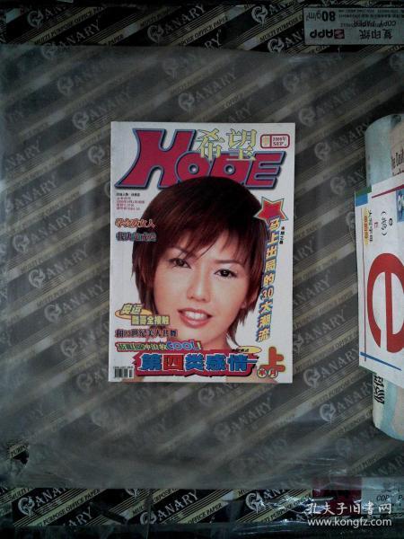 希望 2000.14 9月上半月刊