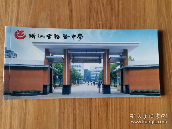 诸暨中学明信片