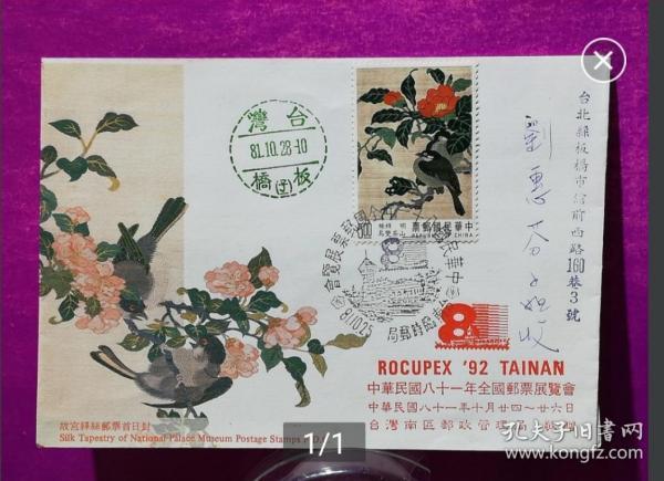 [珍藏世界]专310革丝低值邮票实寄封