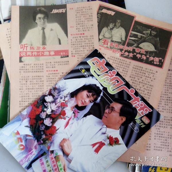 陈澍承,黄佩如, 新加坡杂志封面套图,封面有破损