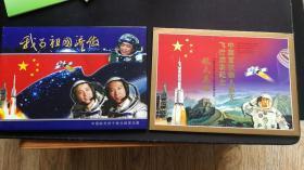 出售中国首次载人航天飞行成功纪念和我为祖国骄傲邮折各一套品相好如图