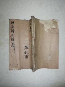 少见书籍,地理辨正补义卷四。天头地角都有虫蛀,最后几页略严重。不伤字。