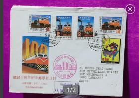 [珍藏世界]纪181铁路百年邮票实寄封