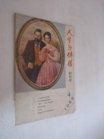 人生与伴侣      创刊号   1985年