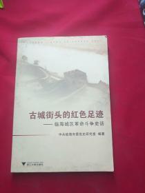 古城街头的红色足迹:临海城区革命斗争史话