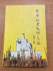 黄帝故里文化之旅 铅笔画线