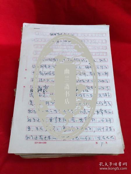 手稿1,【胡跃先】剧本《泪洒杨子江》手稿,共六稿+序言,重近4公斤,不少于2400页