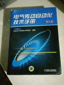 电气传动自动化技术手册(第3版)