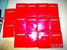红宝书   毛主席的五篇哲学著作12本合售