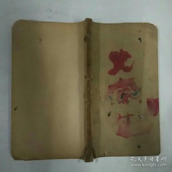 考正篆书在昔篇二册全合订本(宣纸线装)