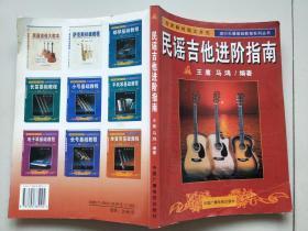 民谣吉他进阶指南——流行乐器基础教程系列丛书