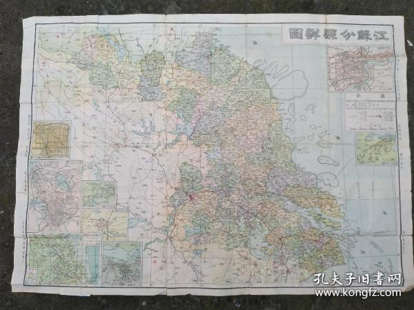 民国30年初版,江苏分县详图,一张