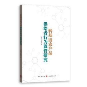 全新正版图书 转基因农产品供给者行为监管研究 赵莉 格致出版社 9787543230743 蓝生文化