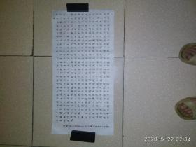 小楷3平尺(寒窑赋)写的非常好qe丁,满1000元5折优惠2