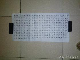 小楷3平尺(寒窑赋)写的非常好qe丁,满1000元5折优惠3