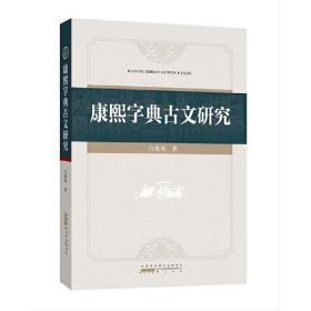 康熙字典古文研究