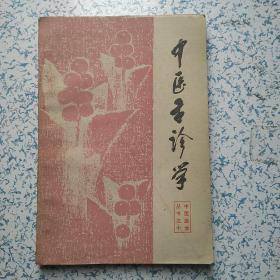 中医舌诊学(中医医学丛书之十)