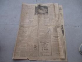 1941年8月2日《中国新闻》(英文)
