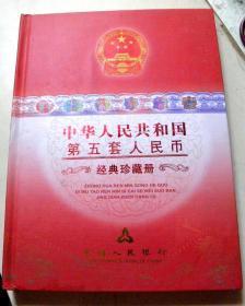中华人民共和国第五套人民币-彩色微缩版纪念珍藏版