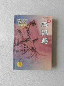 绘图珍藏本古龙作品集59:血鹦鹉