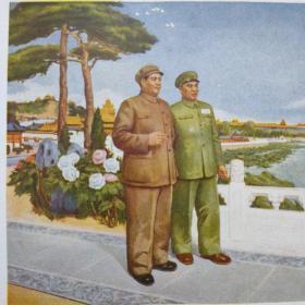 毛主席和朱德司令 画片 艾中信作 人民美术出版社1954年 北京
