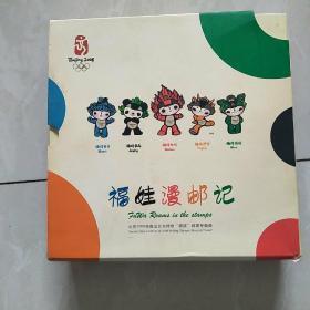 福娃漫邮记 北京2008年奥运会吉祥物福娃邮票专题册