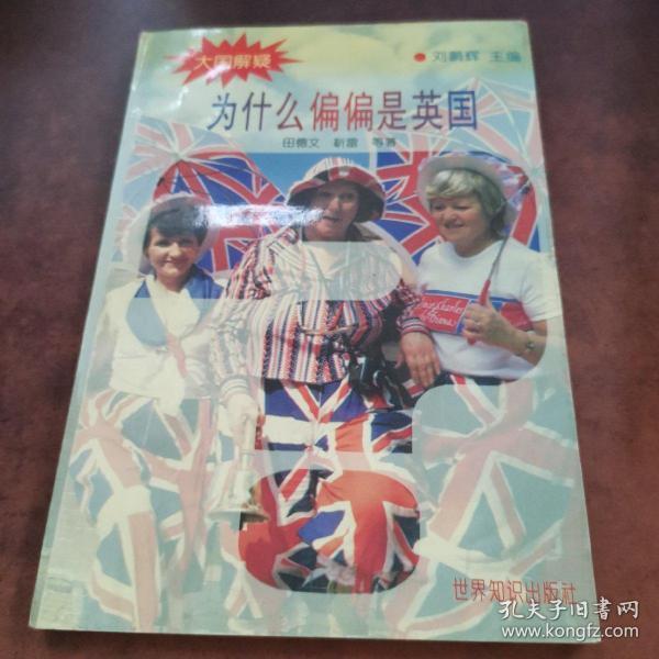 为什么偏偏是英国