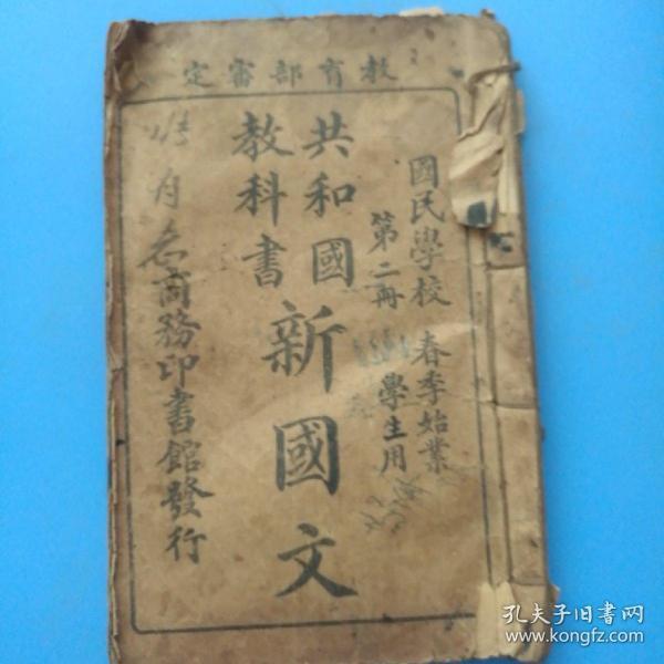 共和国  教科书  《新国文》(第二册)