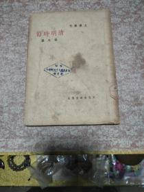 1946年初版 张天翼著《清明时节》一册。(巴金主编文学丛刊第八集之一)