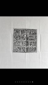 """西魏《和州刺史故莫多娄君墓志铭》  052501西魏《和州刺史故莫多娄君墓志铭》拓片,尺寸:43×43厘米,书体为典型的魏碑体,是极好的书法摹本和收藏资料。武成二年口口卒於京师,春秋廿有五。天和五年十月廿九日窆於陕州临高原。 这是所见墓志里唯一见到姓""""莫多娄""""的,书法也有点丑书的感觉。"""