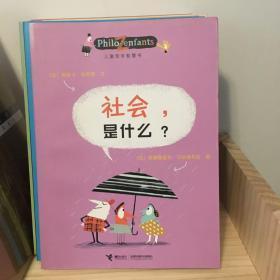 儿童哲学智慧书8本合售:1.艺术和美,是什么? 2.知识,是什么?3.好和坏,是什么?4.情感,是什么?5.我,是什么?6.自由,是什么?7.生活,是什么?8.艺术和美,是什么?