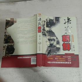决战朝鲜白金纪念版