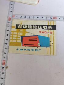 晶体管稳压电源