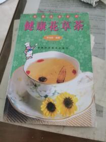 健康花草茶  保健美食系列