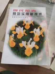 现代花卉栽培实用新技术