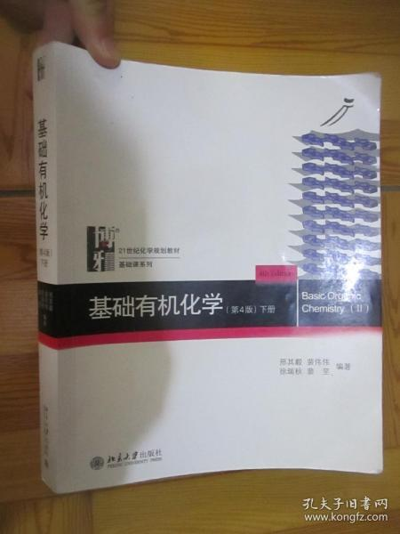 基础有机化学(第4版)下册
