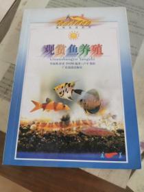 观赏鱼养殖——美一美生活丛书