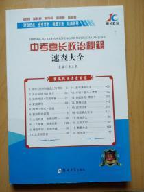 中考喜长政治秘籍速查大全(大16开304页)原价88元