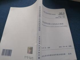 中华人民共和国行业标准高层建筑混凝土结构技术规程 JGJ3-2010