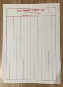 信纸 信笺 三张