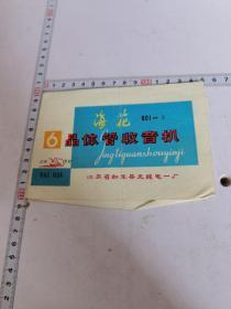 海花601-2 6晶体管收音机(如东无线电一厂)