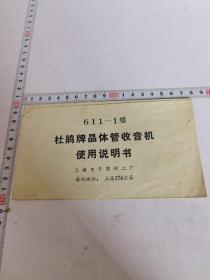 611-1型杜鹃牌晶体管收音机使用说明书