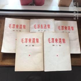 毛泽东选集(1-5卷)全