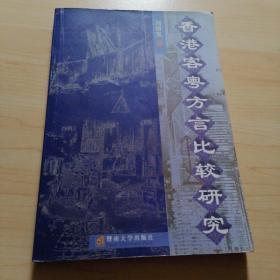 香港客粤方言比较研究