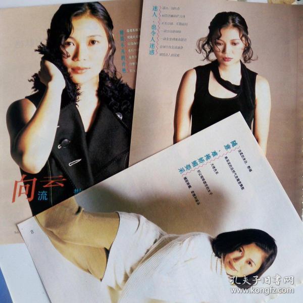 向云新加坡杂志彩页