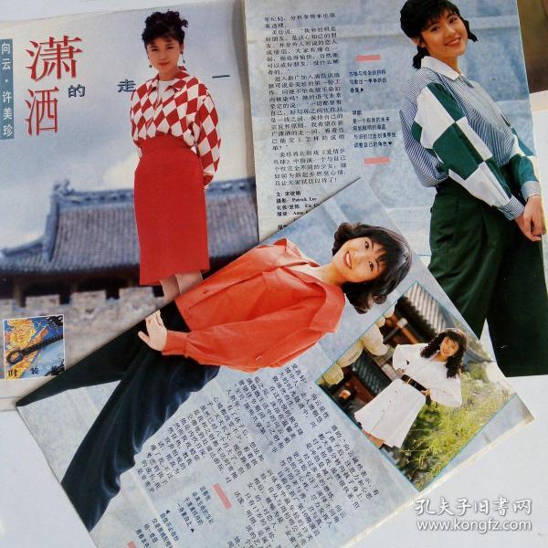 向云许美珍,新加坡杂志彩页