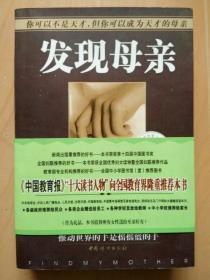 发现母亲(荣获第十四届中国图书奖)原价29.8元